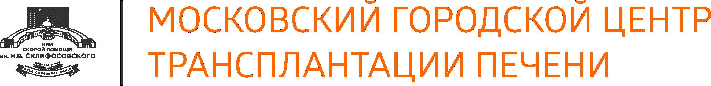 Московский городской центр трансплантации печени